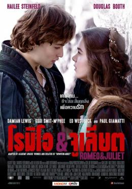 photo 3/8 - Romeo and Juliet