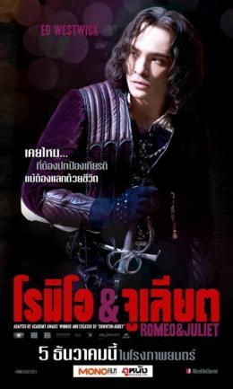 photo 6/8 - Romeo and Juliet