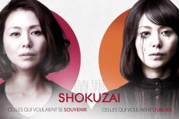Shokuzai : Celles qui voulaient oublier photo 4 sur 6