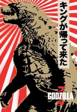 photo 30/44 - Godzilla - © Warner Bros