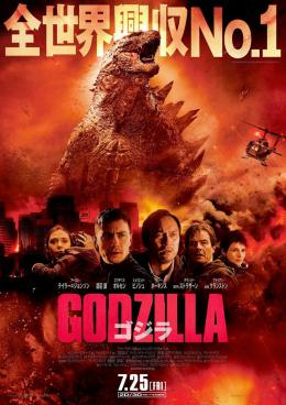 photo 44/44 - Godzilla - © Warner Bros