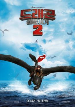 photo 118/126 - Dragons 2 - © 20th Century Fox
