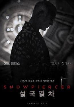 photo 40/40 - Snowpiercer, le Transperceneige - © Wild Side Films/Le Pacte