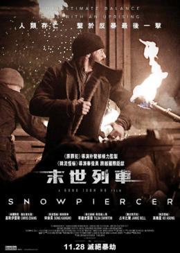 photo 39/40 - Snowpiercer, le Transperceneige - © Wild Side Films/Le Pacte