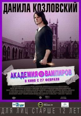 Danila Kozlovsky Vampire Academy photo 5 sur 5