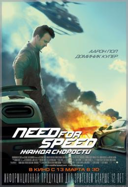 photo 61/63 - Aaron Paul - Need for Speed - © Metropolitan Film