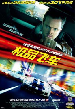 photo 62/63 - Aaron Paul - Need for Speed - © Metropolitan Film