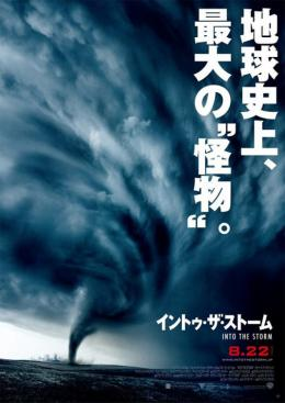 photo 50/53 - Black Storm