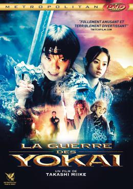 photo 3/14 - La Guerre des Yokai - L'anthologie des 4 films - © Metropolitan Film Export