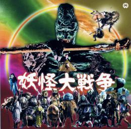 photo 10/14 - La Guerre des Yokai - L'anthologie des 4 films - © HK Video