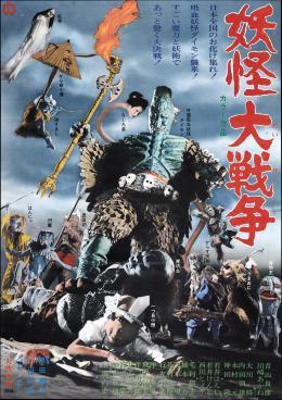 photo 9/14 - La Guerre des Yokai - L'anthologie des 4 films - © HK Video
