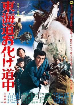 photo 8/14 - La Guerre des Yokai - L'anthologie des 4 films - © HK Video
