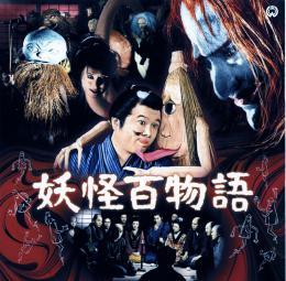 photo 11/14 - La Guerre des Yokai - L'anthologie des 4 films - © HK Video