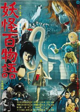 photo 12/14 - La Guerre des Yokai - L'anthologie des 4 films - © HK Video
