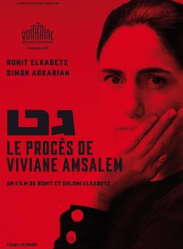 photo 11/11 - Gett - Le Procès de Vivianne Amsalem - © Les Films du Losange