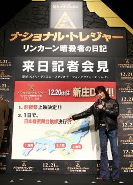 photo 73/120 - Tsuyoshi Shinjo - Avant-Première à Tokyo le 5 décembre 2007 - Benjamin Gates et le Livre des Secrets - © Walt Disney Studios Motion Pictures France