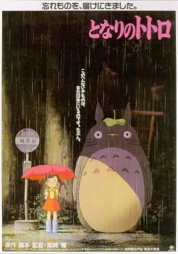 photo 20/20 - Mon Voisin Totoro - © BVI