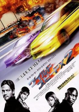photo 22/22 - Affiche - 2 fast 2 furious - © UIP
