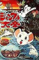 Léo, roi de la jungle Affiche japonaise photo 1 sur 17