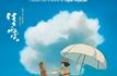 Le Vent se L�ve, dernier r�ve d'Hayao Miyazaki