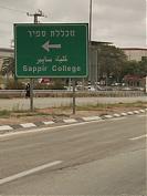 Sderot, Last Exit