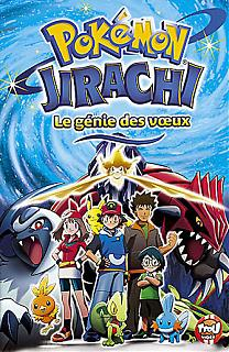 Pokemon génération Jirachi
