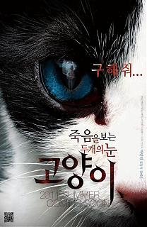 The Cat : Les griffes de l'enfer !