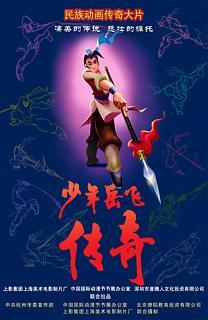 L'histoire du jeune Yue Fei