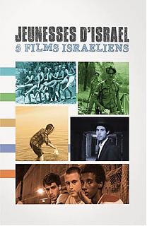 Coffret Israelien - 5 Films