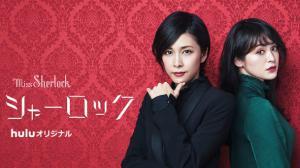 Sherlock Holmes : la version féminine débarque sur HBO Asia