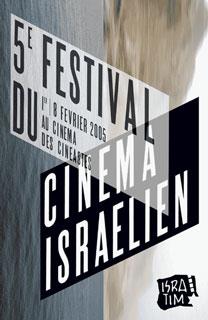 5ème FESTIVAL DU FILM ISRAELIEN De Paris